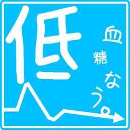 食品別GI値表 【糖質制限食・低インシュリンダイエット】
