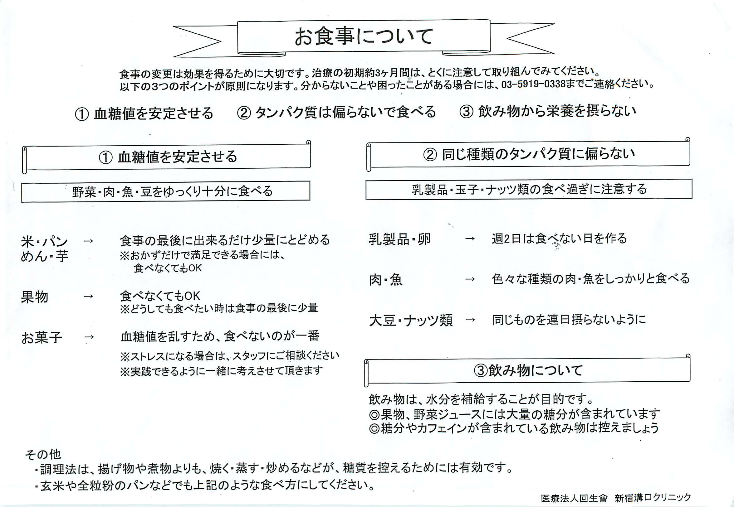 低血糖症通院レポ①〜はじめての通院編〜