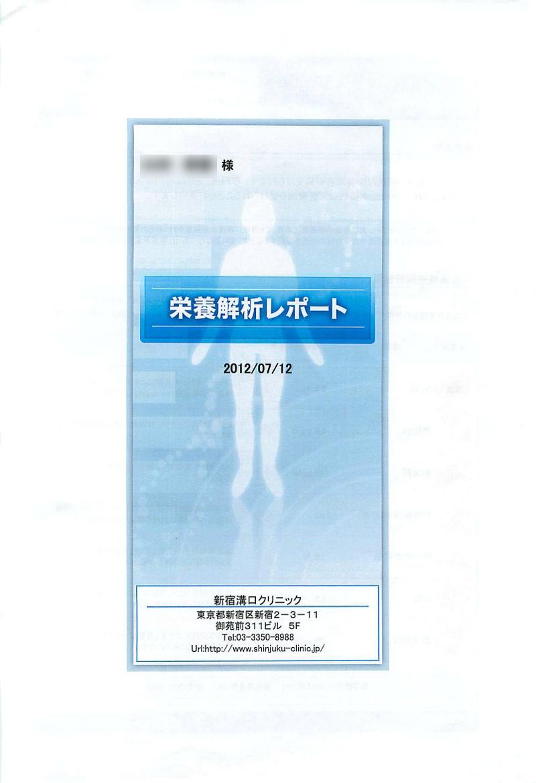 低血糖症通院レポ③〜遅延性アレルギーとLGSの検査をしたい!〜