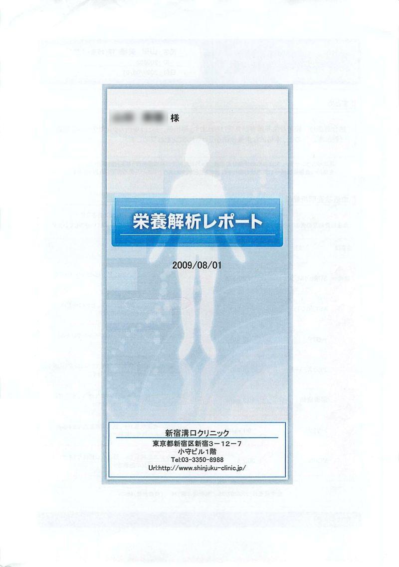 低血糖症通院レポ②〜検査結果を聞きに行く〜
