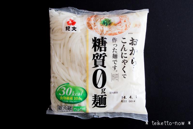 【紀文 糖質0g麺】糖質制限にスゴイ使える!食レポ付き!