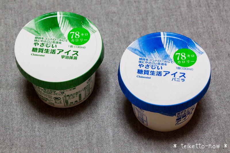 【シャトレーゼ「やさしい糖質生活」シリーズ試食レポ 】〜アイス・ケーキ・パン編〜
