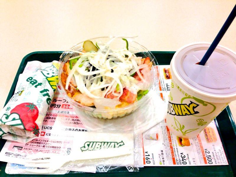 【ファーストフードで糖質制限】サブウェイ編 〜サラダとサブチキンで満足ランチ〜